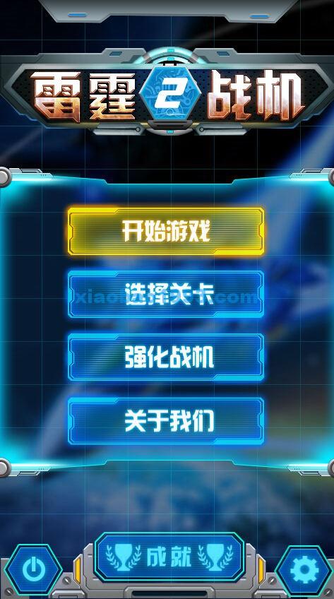雷霆战机工程源码