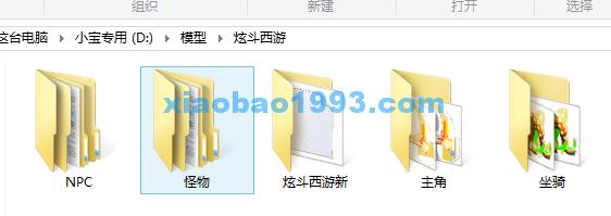 炫斗西游 全套Q版序列帧加flash源文件