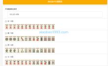 网页配牌器源码 – js + html or asp.net