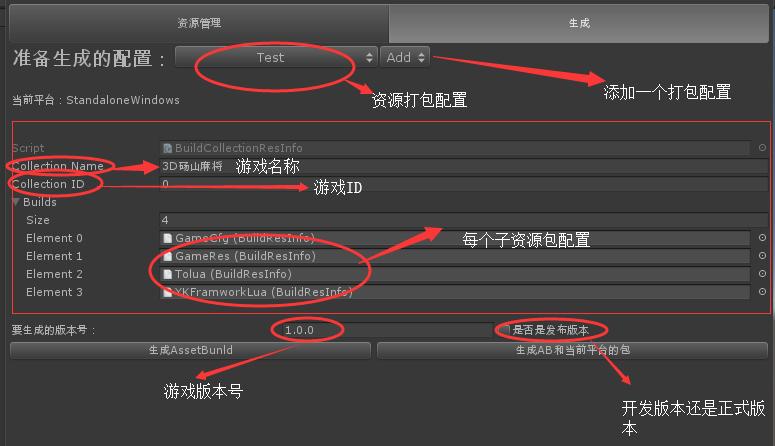 Unity客户端tolua框架 可视化配置-YKFrameworkTolua